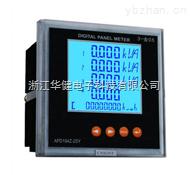 PMAC9900E PMAC730 PMAC9900H智能配电仪表