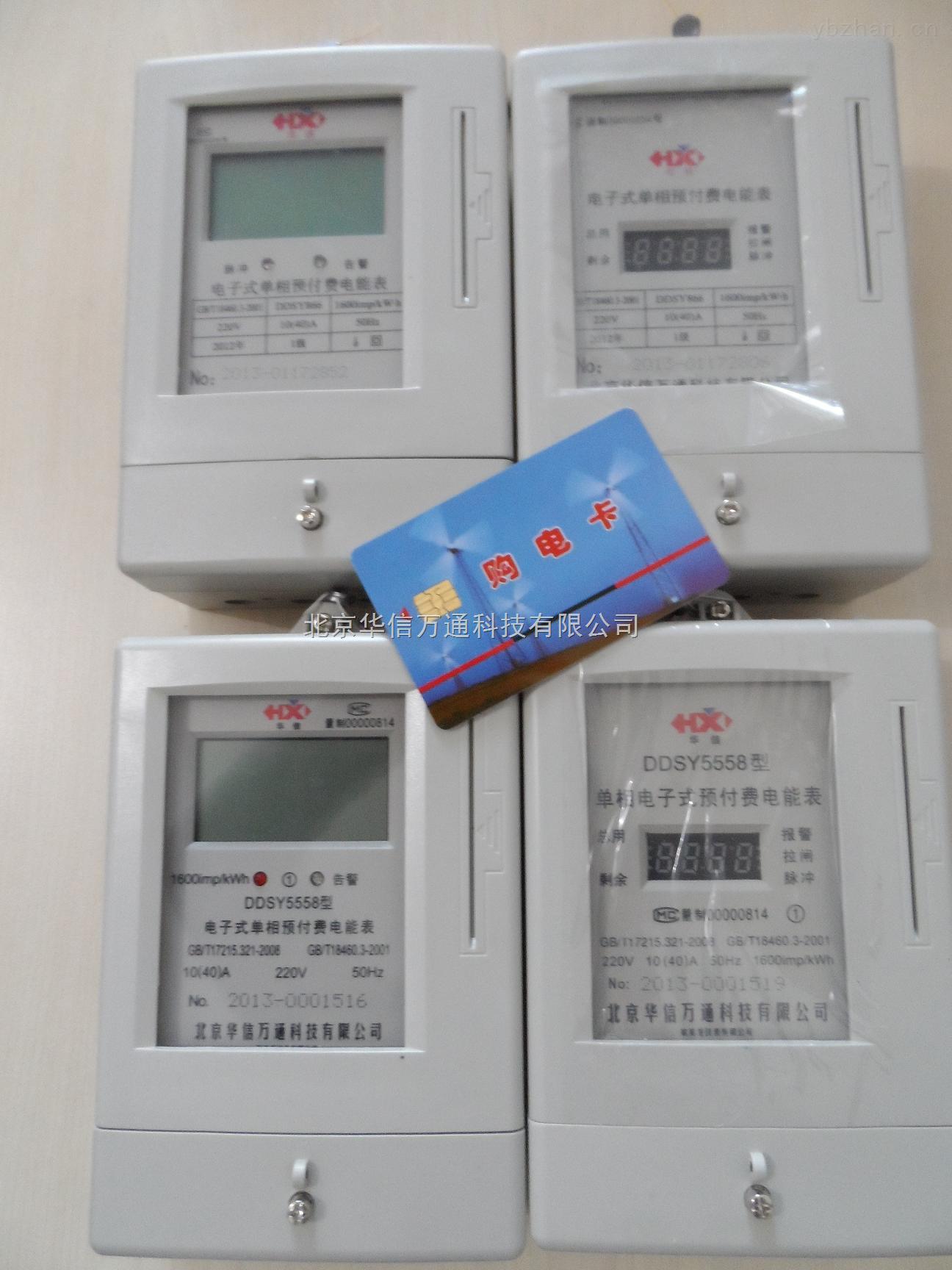 华信万通ddsy 湖南家用智能电表 插卡电表