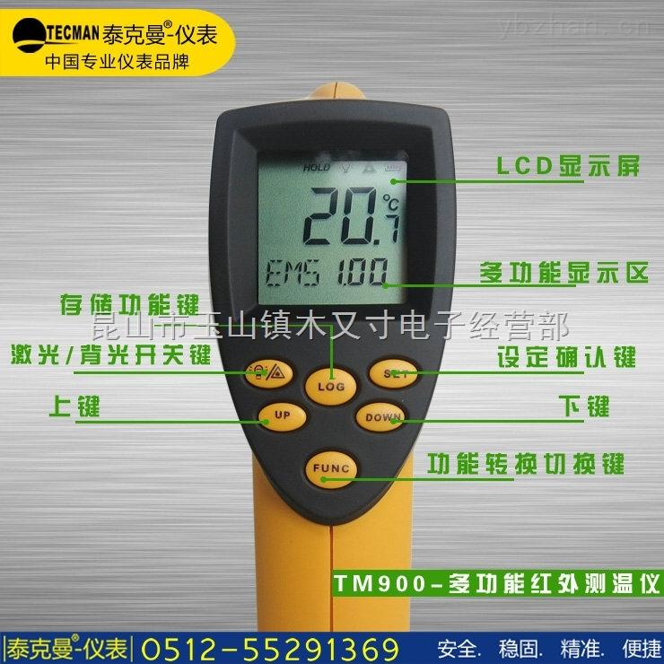 启东便携式测温仪红外线测温仪500度