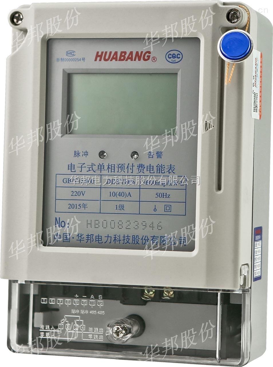 DDSY866-預付費插卡式智能電度表