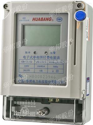 DDSY866单相有功计量预付费电能表