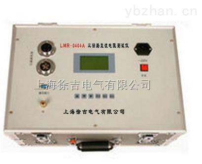 lmr-0404a-iii三回路直流电阻测试仪-上海徐吉电气
