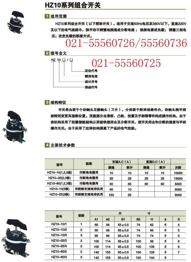 hz10系列组合开关-hz10系列组合开关-上海约瑟电器