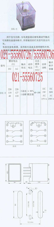 dx-3;-dx-3闪光继电器