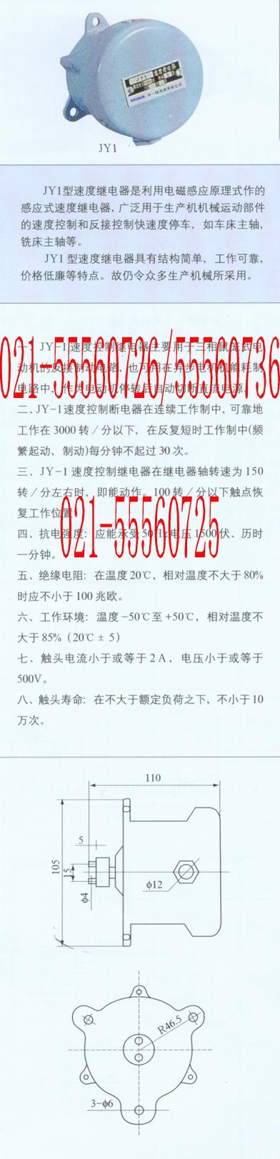 jy1;-jy1速度继电器-供求商机-上海约瑟电器科技有限
