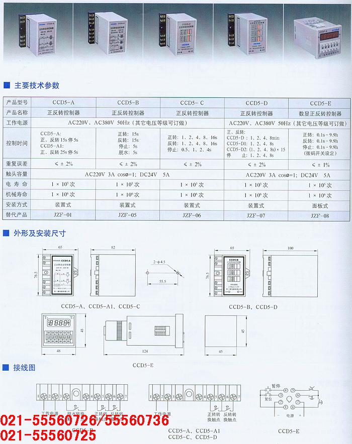 jzf-06;-jzf-06正反转控制器