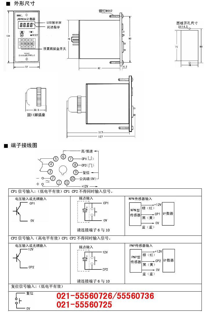 jdm14;-jdm14预置数计数器-供求商机-上海约瑟电器