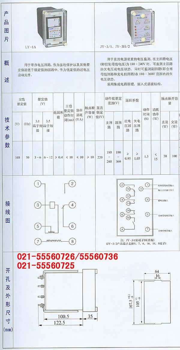 ly-1a;ly-1a电压继电器  ly-1a电压继电器 ly 电压继电器 ly-1a/100v