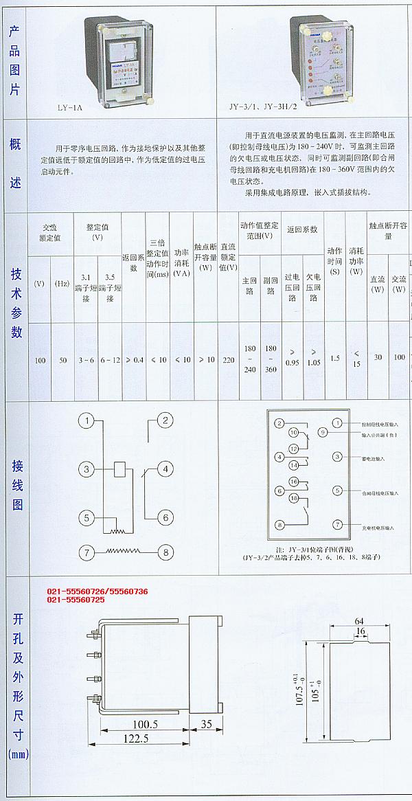 1电压继电器外形尺寸/接线图--约瑟继电器厂-专业