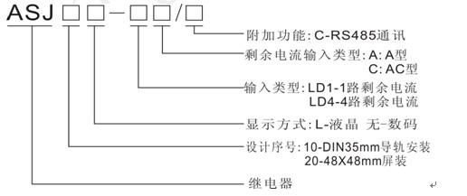 剩余电流继电器的安装与接线