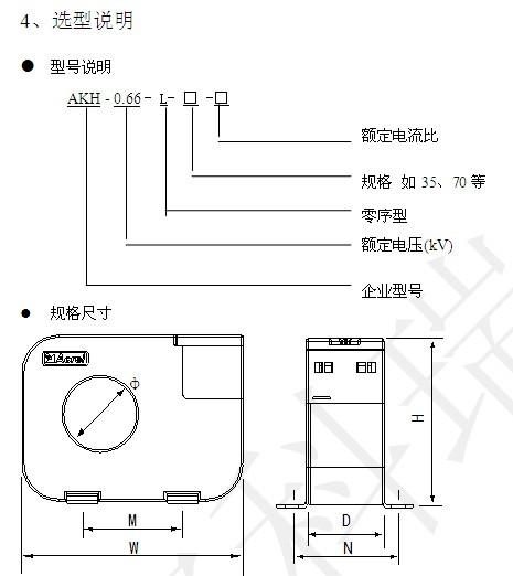 akh-0.66/l剩余电流互感器-专用于漏电流的采集测量