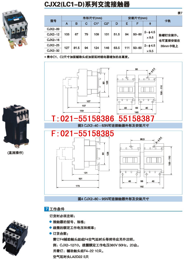 cjx2-099(lc1-d0901),cjx2-093(lc1-d0910)交流接触器