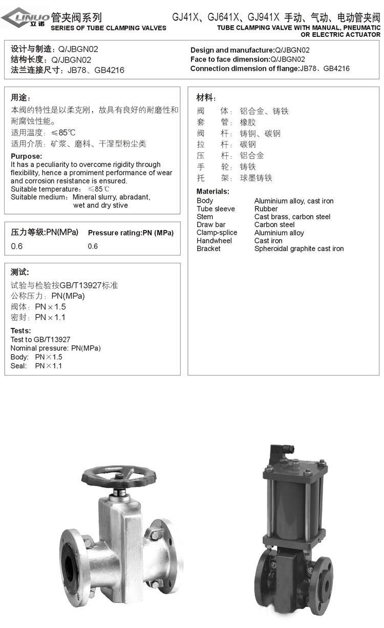 gj41x-气动,电动管夹阀-供求商机-上海立诺防腐阀门图片