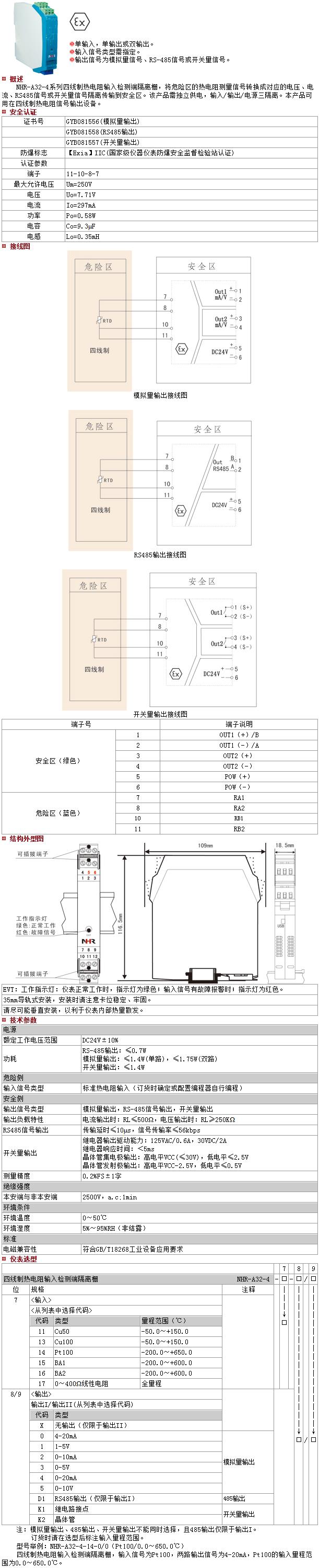 隔离栅,将危险区的热电阻测量信号转换成对应的电压,电流,rs485信号或