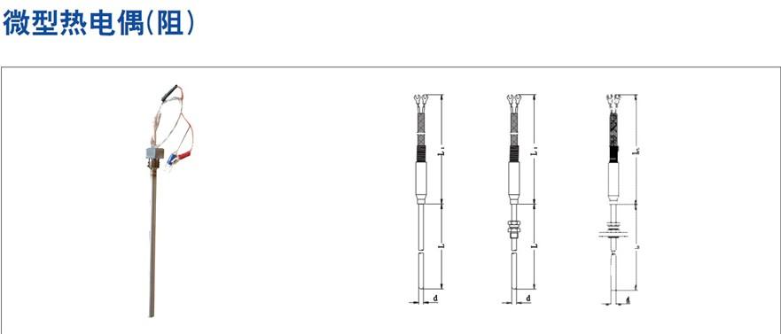 k 微型热电偶     适用于狭小场所的温度测量与