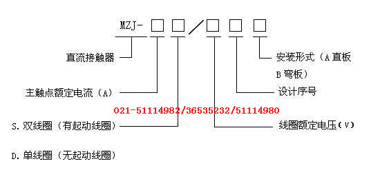 mzj-600d/4801b, mzj-600s/4801b,mzj-600d/4801b直流接触器