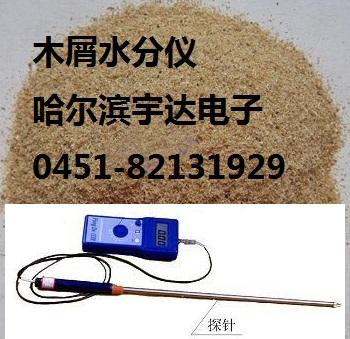 木削水分仪,木屑水分测定仪