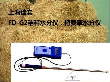 秸秆水分测量仪