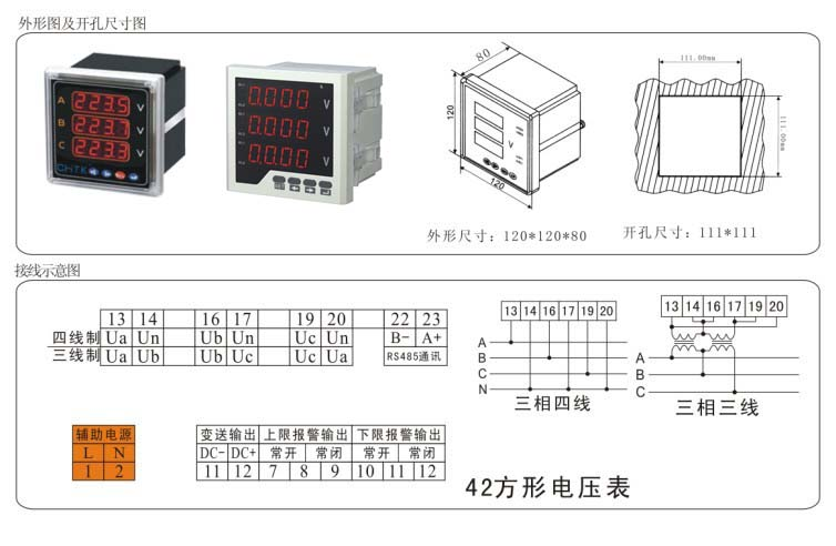 PM311-20三相电压表 可编程数显仪表乐清天康仪表0577-61725572 黄13676575538适用于电流、电压、频率、功率等电量参数进行直接测量和显示,精度高、稳定性好、抗震动,数字校零、校调、精度高、性价比高等优点。设计院指定厂商。  产品特点: 真有效值测量、整四位显示 三排LED同时显示A、B、C三相电压或电流 软件调校、内部无电位器(精度高、稳定性好、长期工作免调校) 可编程通过面板按键任意调节显示值1~9999 可选带通讯功能、通讯地址、波特率 可选带上下限报警控制功能