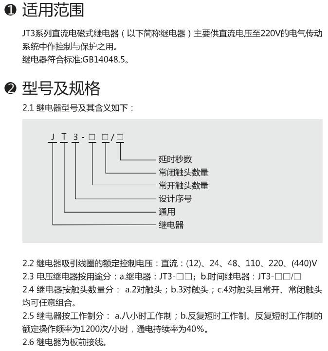 jt3-直流电磁式继电器