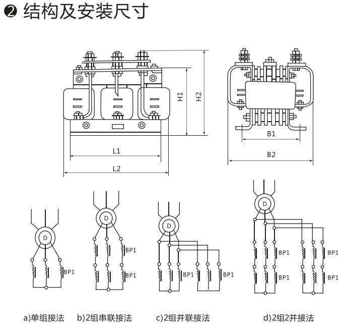 本系列频敏变阻器(以下简称变阻器)适用于新型节能电机容量1.5千瓦至200千瓦50Hz,YZR系列起重冶金用三相异步电动机频敏操作情况下的起动及反接设备。该异步电动机的转子回路中接入频敏变阻器,一般均采用常接方式,不需另装接触器等短接设备,故其特点是能以精炼的系统合电动机获得接近恒转炬的机械特征,是极为理想的起动元件。