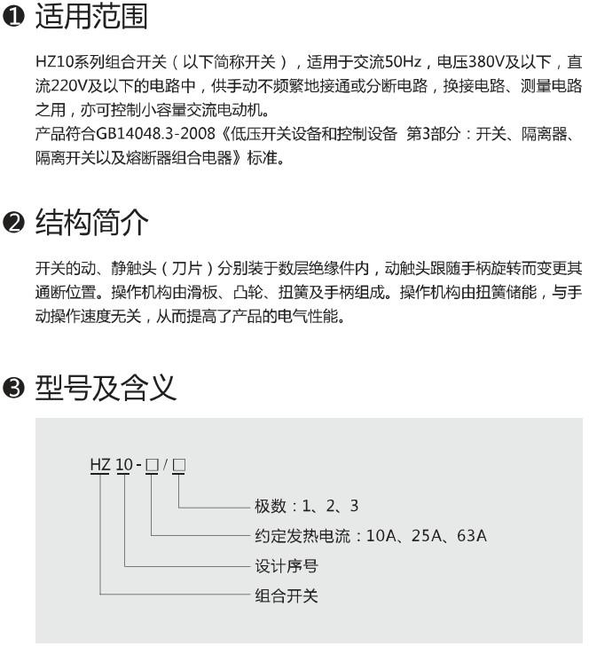 hz10系列-组合开关-中国人民电器集团