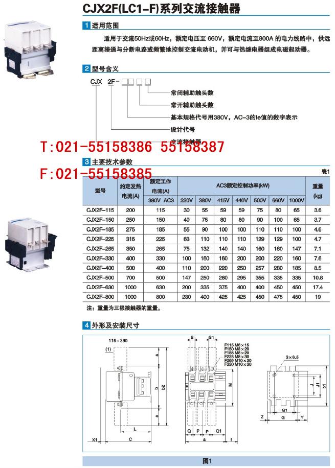 lc1-f780交流接触器