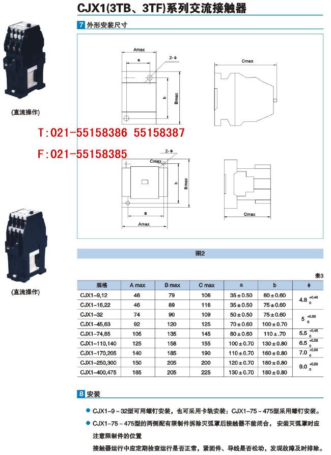 cjx1-22b/22交流接触器