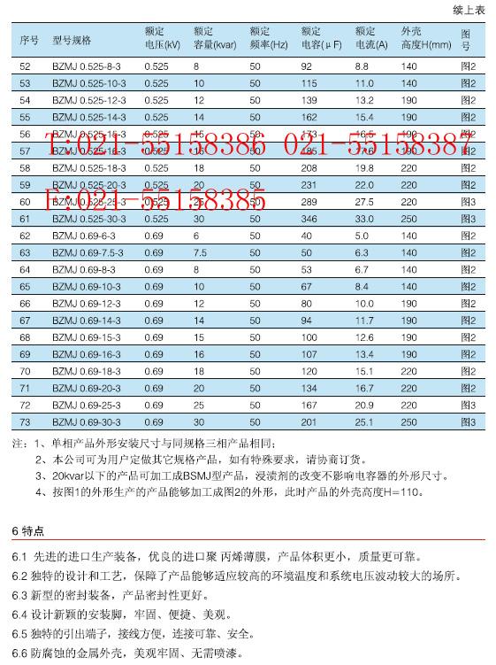 4-2-3自愈式低电压并联电容器