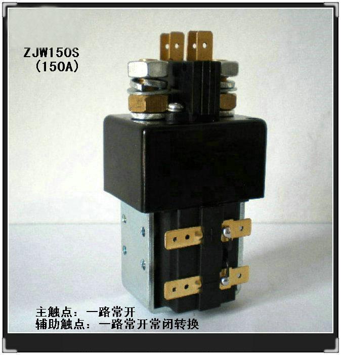 -zjw150s直流接触器-上海约瑟电器有限公司