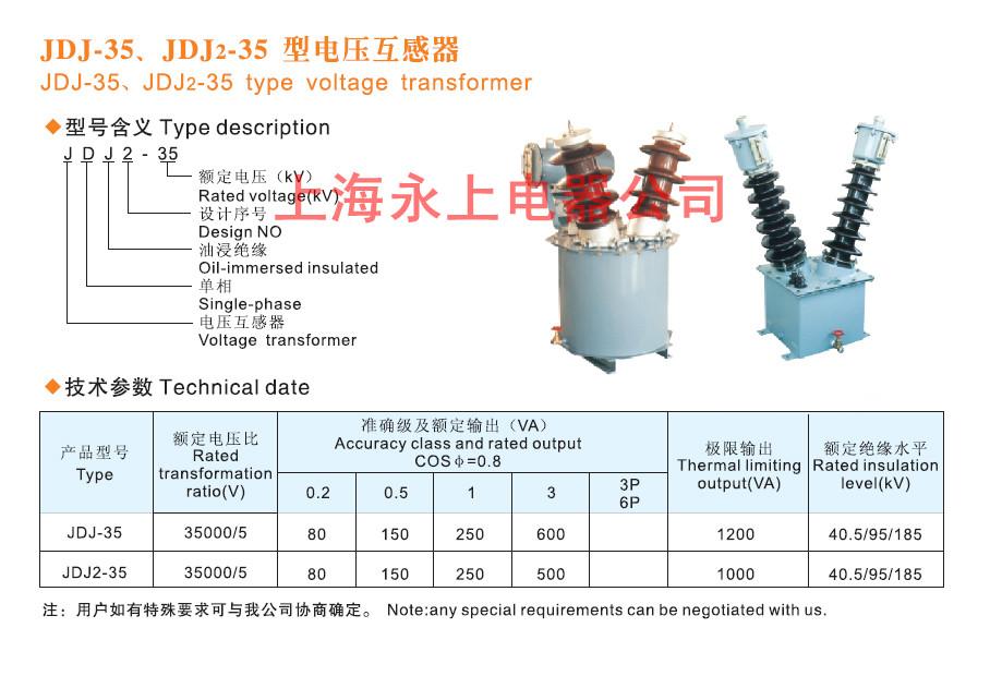供应jdxn2-35油浸式电压互感器