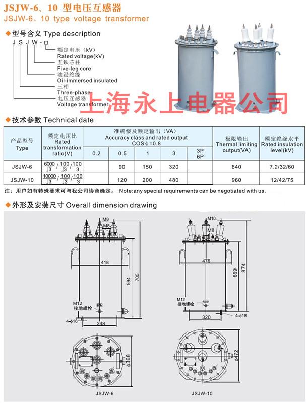 销售jsjw-3,6,10(q)户外电压互感器