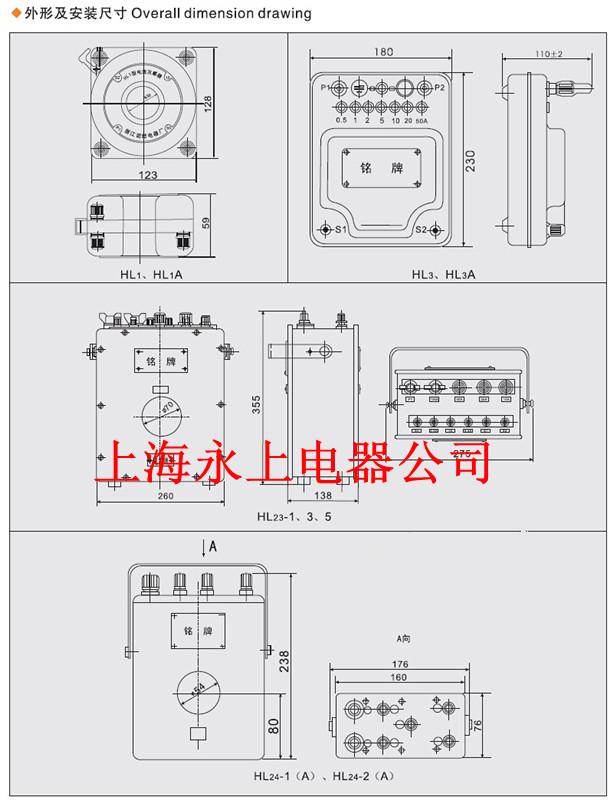 电子元器件 其他 互感器 上海永上电器有限公司 互感器 低压电流互感