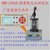HR-2806F沥青软化点测定仪